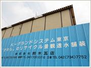 K-グランドシステム東京