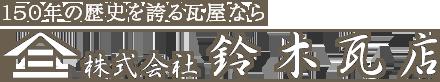 120年の歴史を誇る瓦屋なら 株式会社鈴木瓦店