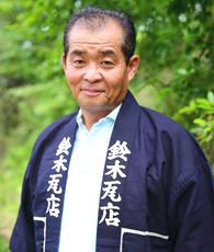 鈴木瓦店の社長 志村からのご挨拶